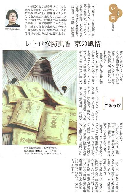 読売新聞夕刊に当店の「防虫香」が紹介されました。